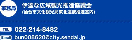 伊達な広域観光推進協議会(仙台市文化観光局東北連携推進室内)