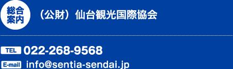 (公財)仙台観光国際協会